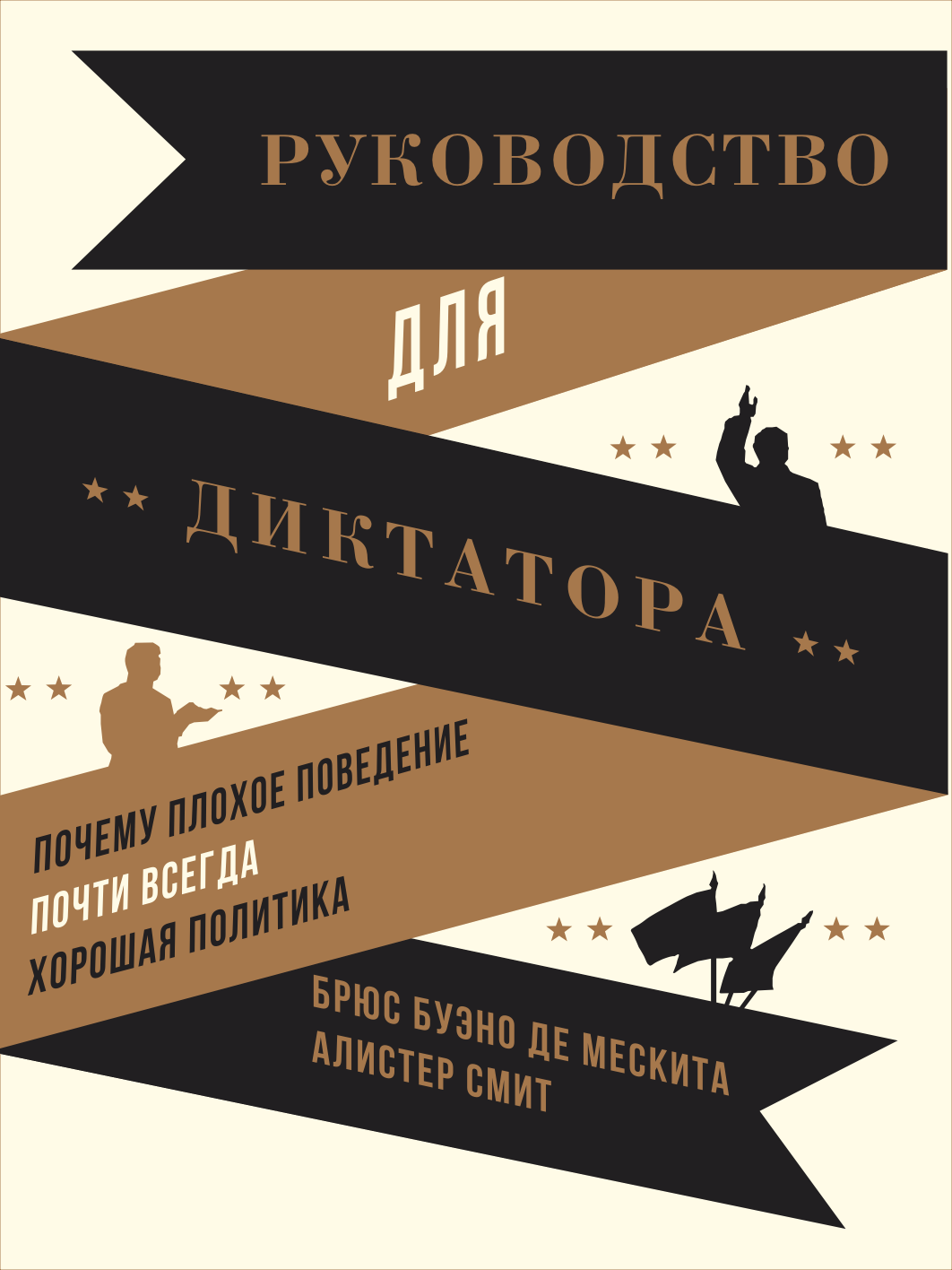 Bruce Bueno de Mesquita and Alastair Smith The Dictator's Handbook Cover — Брюс Буэно де Мескита и Алистер Смит Руководство для диктатора обложка