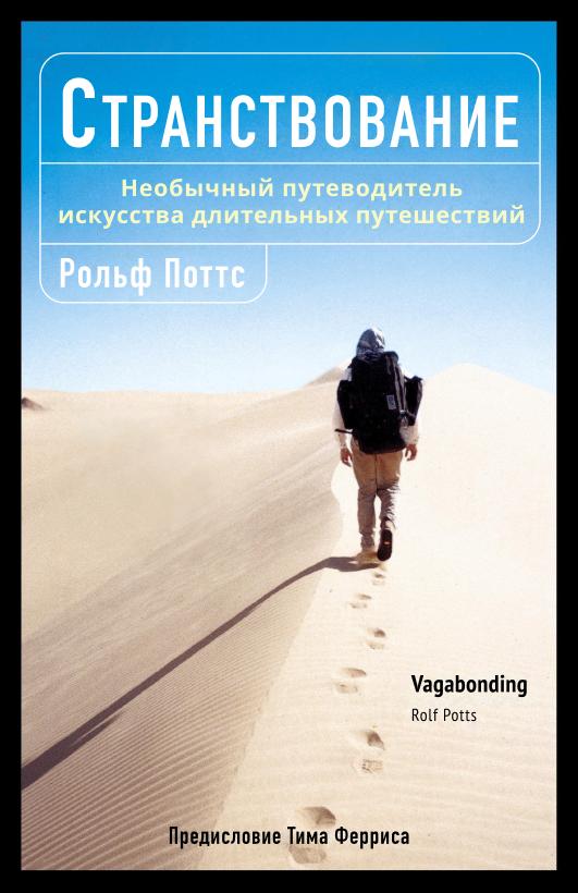 рольф поттс - вагабондинг