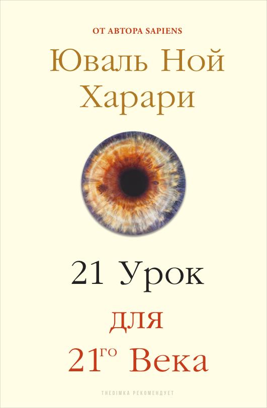 21 урок для 21го века